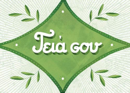 Geia sou, Seta Zakian Lettering, hello, greek lettering, greek words, postcards, lettering design, hand lettering