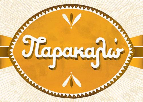 Parakalo, Seta Zakian Lettering, please, greek lettering, greek words, postcards, lettering design, hand lettering