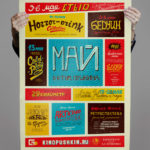 Movie schedule posters for Pushkin Cinema