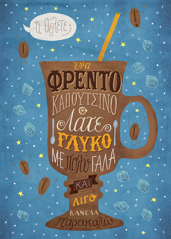 Coffee Latte. Seta Zakian Lettering, hand lettering, greek lettering, lettering design, coffee art, latte in Greece