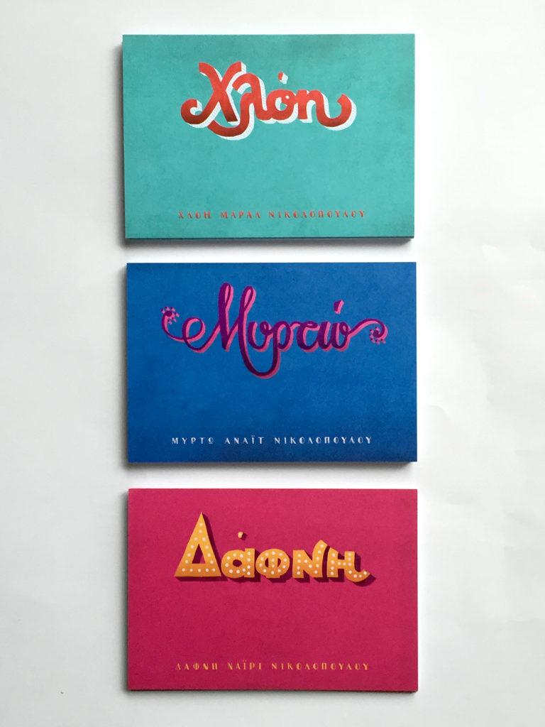 Personalized, name Cards, Seta Zakian Lettering, Chloe, Myrto, Daphne, hand lettering, lettering design, greek lettering, greek names